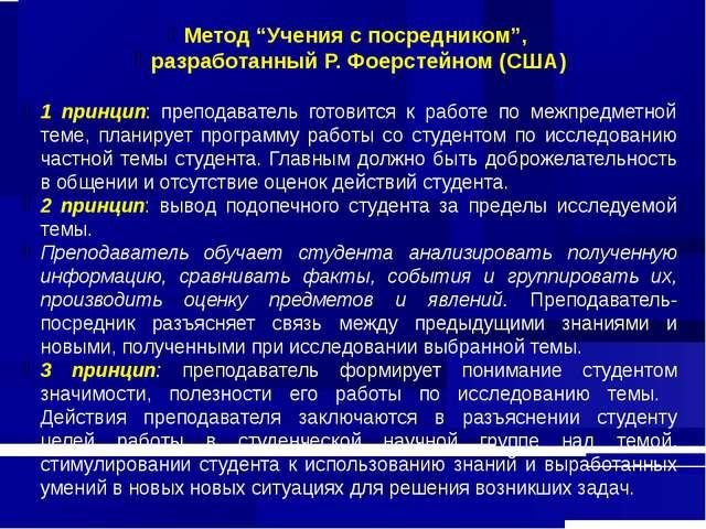 """Метод """"Учения с посредником"""", разработанный Р. Фоерстейном (США) 1 принцип: п..."""