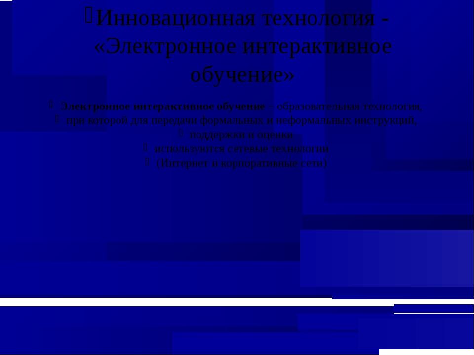 Инновационная технология - «Электронное интерактивное обучение» Электронное и...