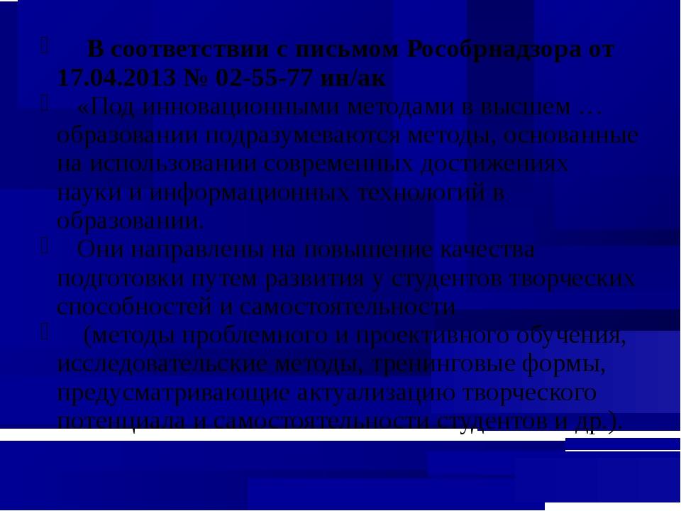 В соответствии с письмом Рособрнадзора от 17.04.2013 № 02-55-77 ин/ак «Под и...