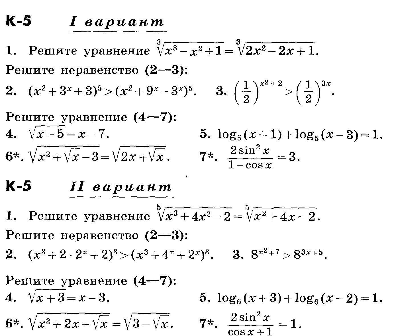 Рабочая программа по алгебре класс Контрольная работа № 5 Равносильность уравнений на множествах hello html 6c3e8325 png
