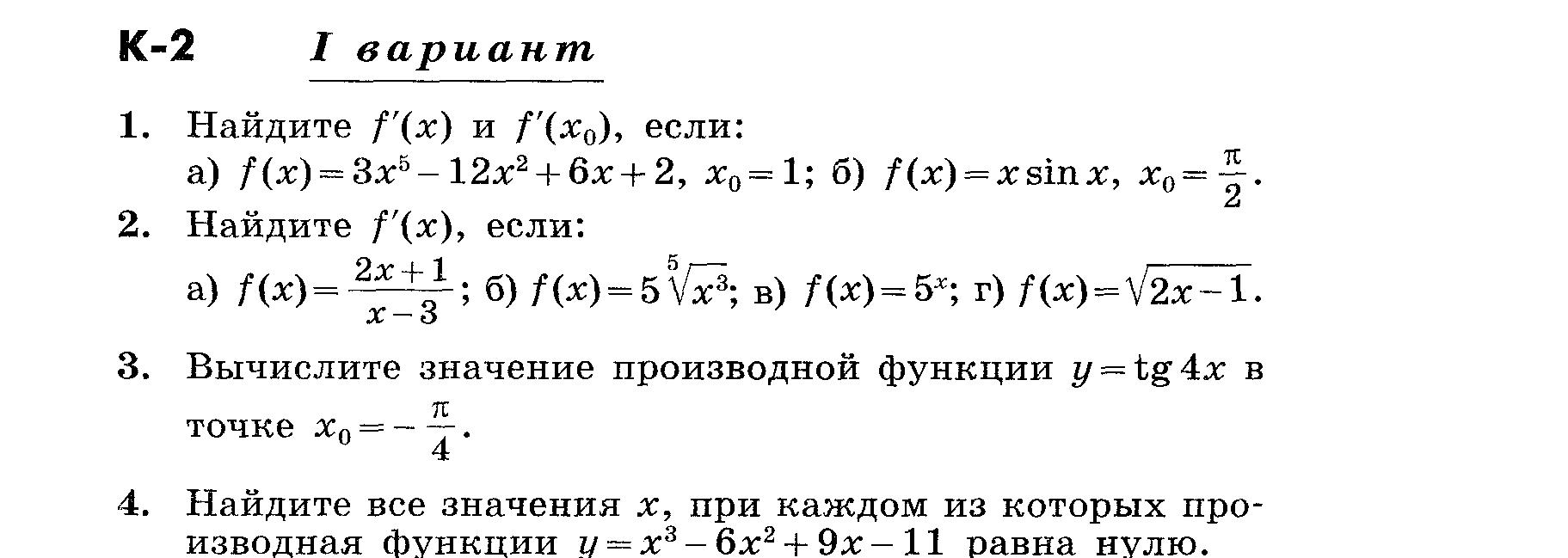 класс 10 числовые глава последовательности производная гдз алгебра объяснение темы