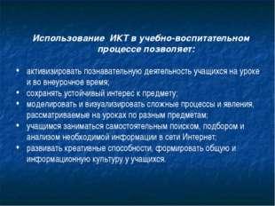 Использование ИКТ в учебно-воспитательном процессе позволяет: активизироват