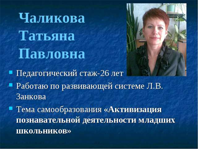 Педагогический стаж-26 лет Работаю по развивающей системе Л.В. Занкова Тема с...