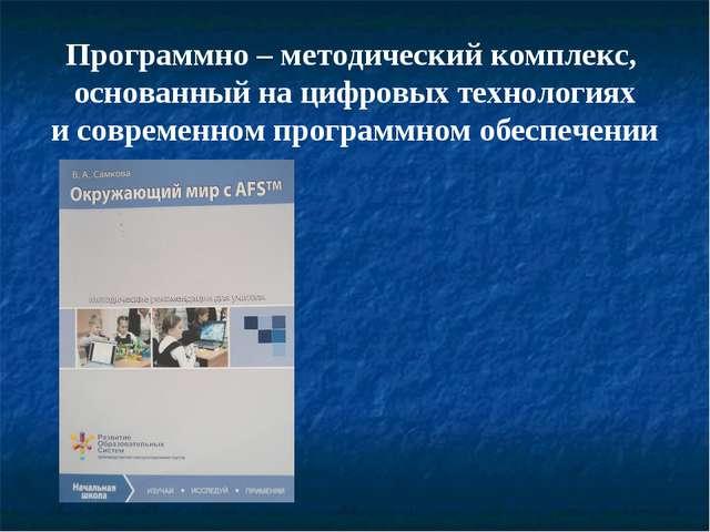 Программно – методический комплекс, основанный на цифровых технологиях и совр...