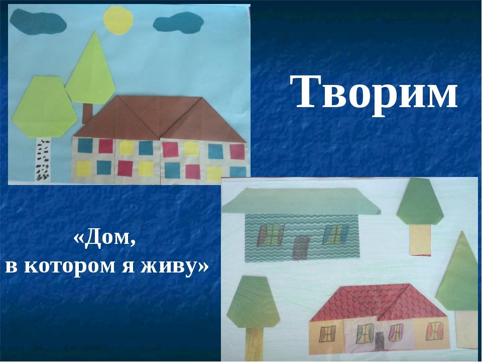 Творим «Дом, в котором я живу»