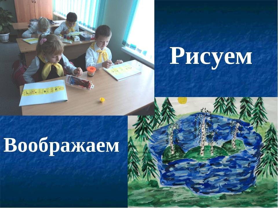 Рисуем Воображаем