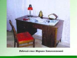 Рабочий стол Мариям Хакимжановой