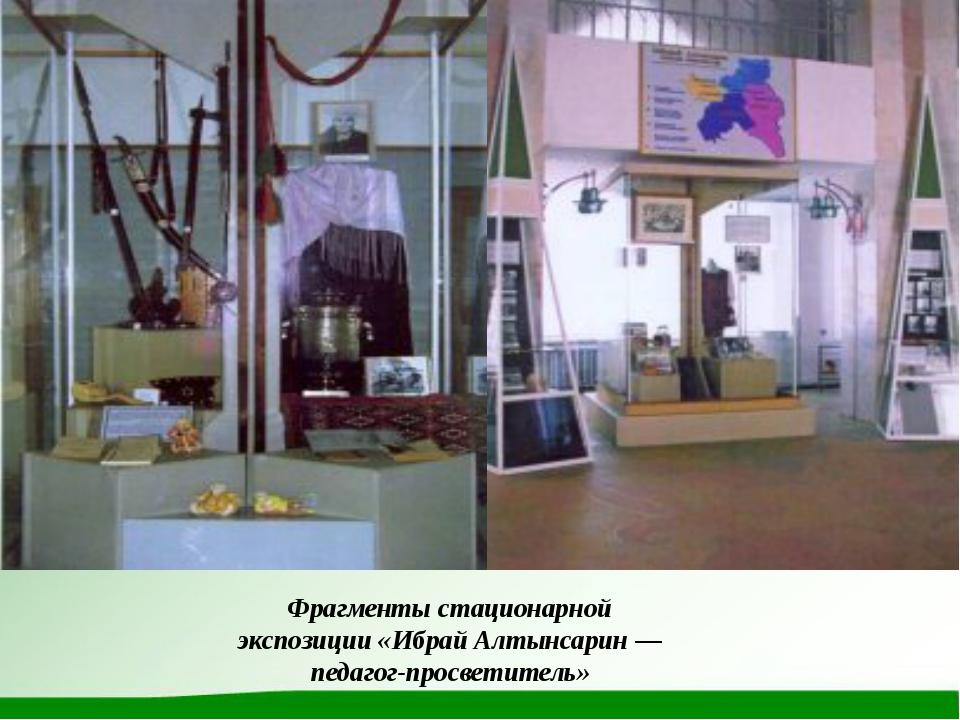 Фрагменты стационарной экспозиции «Ибрай Алтынсарин — педагог-просветитель»