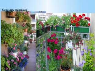 Как создать композицию Подбор ассортимента при создании цветочных композиций