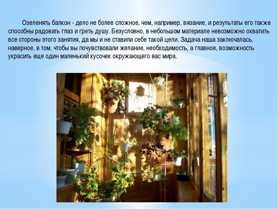 Озеленять балкон - дело не более сложное, чем, например, вязание, и результа...
