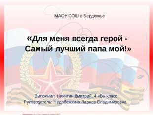 Выполнил: Никитин Дмитрий, 4 «В» класс Руководитель: Недобежкина Лариса Влад