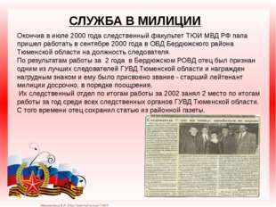 СЛУЖБА В МИЛИЦИИ Окончив в июле 2000 года следственный факультет ТЮИ МВД РФ