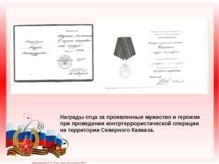 Награды отца за проявленные мужество и героизм при проведении контртеррорист