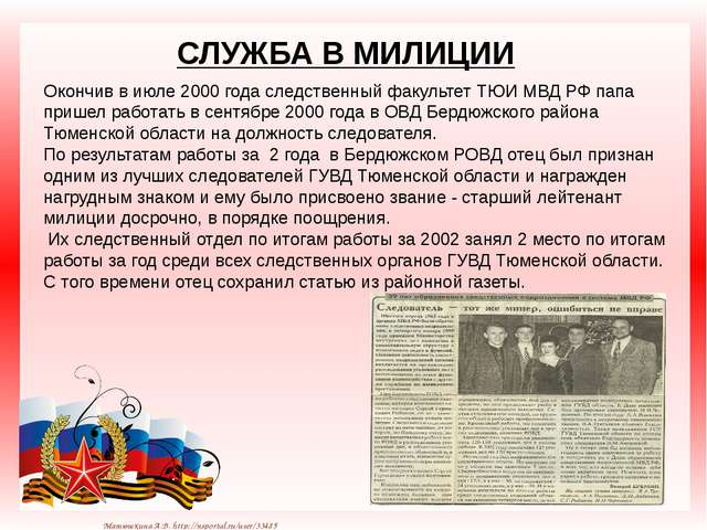 СЛУЖБА В МИЛИЦИИ Окончив в июле 2000 года следственный факультет ТЮИ МВД РФ...