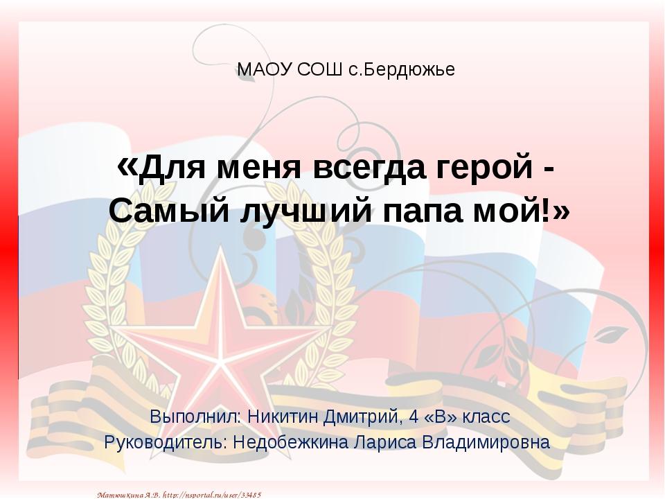 Выполнил: Никитин Дмитрий, 4 «В» класс Руководитель: Недобежкина Лариса Влад...