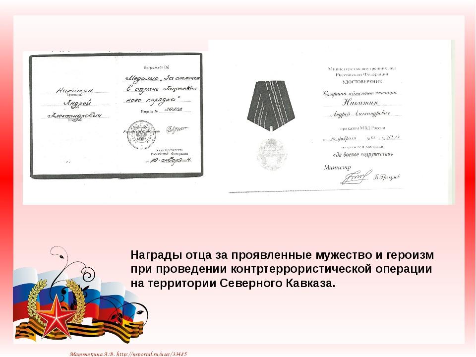 Награды отца за проявленные мужество и героизм при проведении контртеррорист...