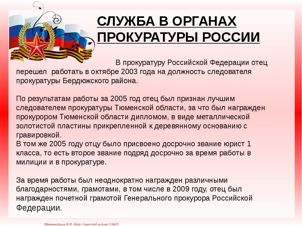 СЛУЖБА В ОРГАНАХ ПРОКУРАТУРЫ РОССИИ В прокуратуру Российской Федерации отец п...