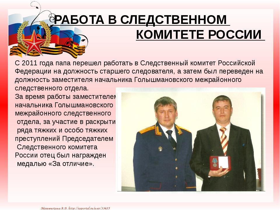РАБОТА В СЛЕДСТВЕННОМ КОМИТЕТЕ РОССИИ С 2011 года папа перешел работать в Сл...