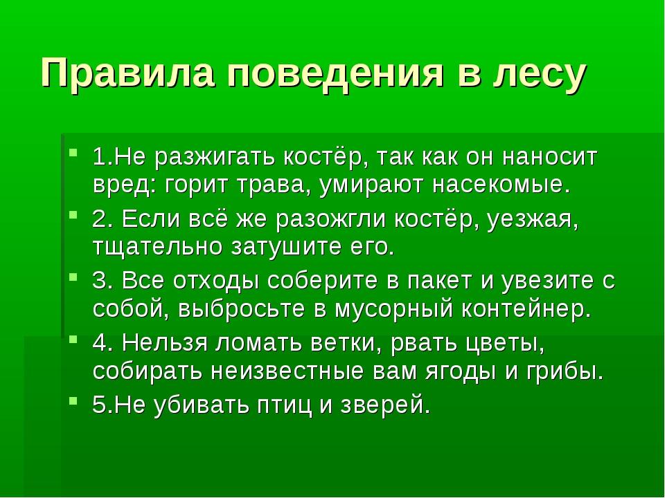 Правила поведения в лесу 1.Не разжигать костёр, так как он наносит вред: гори...