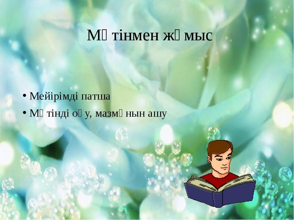 Ешбір Ешқашан Ешкім Ештеңе Ешқандай