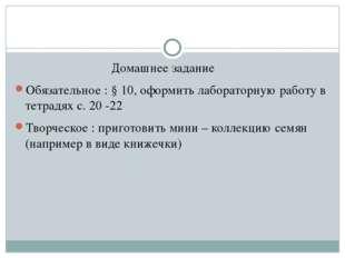 Домашнее задание Обязательное : § 10, оформить лабораторную работу в тетрадя