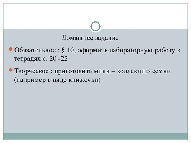 Домашнее задание Обязательное : § 10, оформить лабораторную работу в тетрадя...