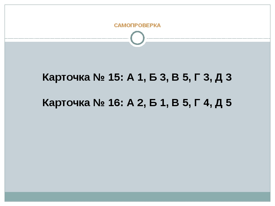 САМОПРОВЕРКА Карточка № 15: А 1, Б 3, В 5, Г 3, Д 3 Карточка № 16: А 2, Б 1,...