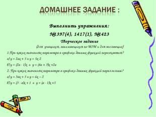 Выполнить упражнения: №1397(4), 1417(1), №1423 Творческое задание (для учащи