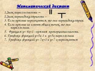 Математический диктант 1.Знак параллельности – 2.Знак перпендикулярности – 3.