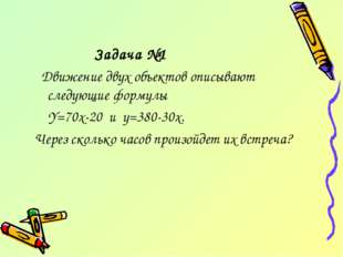 Задача №1 Движение двух объектов описывают следующие формулы Y=70x-20 и y=38