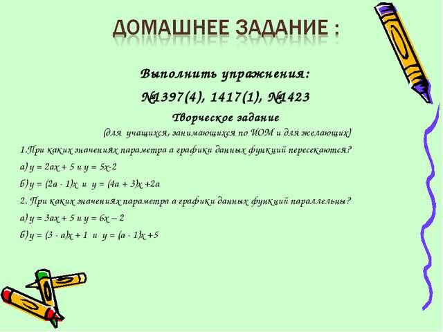 Выполнить упражнения: №1397(4), 1417(1), №1423 Творческое задание (для учащи...