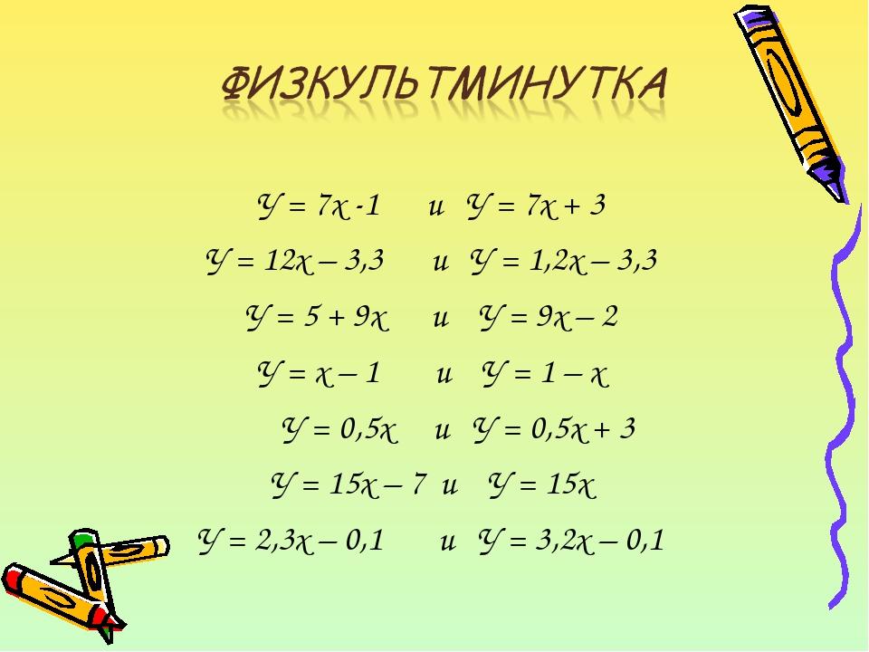У = 7х -1 и У = 7х + 3 У = 12х – 3,3 и У = 1,2х – 3,3 У = 5 + 9х и У = 9х – 2...