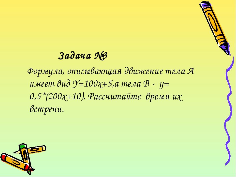 Задача №3 Формула, описывающая движение тела А имеет вид Y=100x+5,а тела В -...