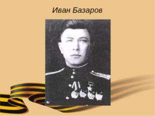Иван Базаров