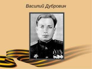 Василий Дубровин