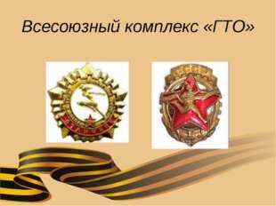 Всесоюзный комплекс «ГТО»