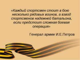«Каждый спортсмен стоит в бою несколько рядовых воинов, а взвод спортсменов н