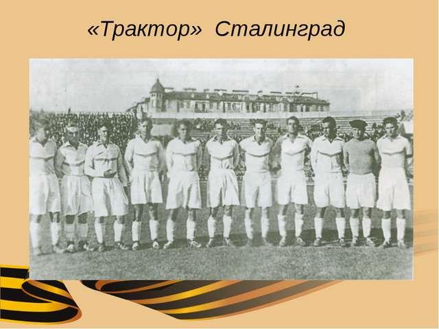 «Трактор» Сталинград