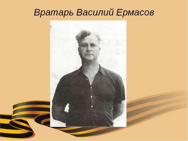 Вратарь Василий Ермасов