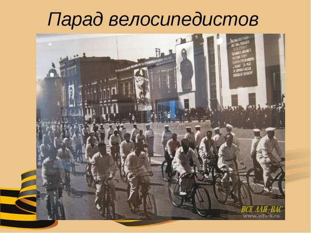 Парад велосипедистов