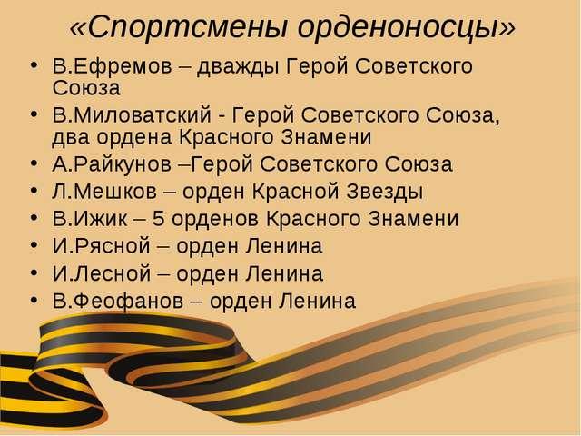 «Спортсмены орденоносцы» В.Ефремов – дважды Герой Советского Союза В.Миловатс...