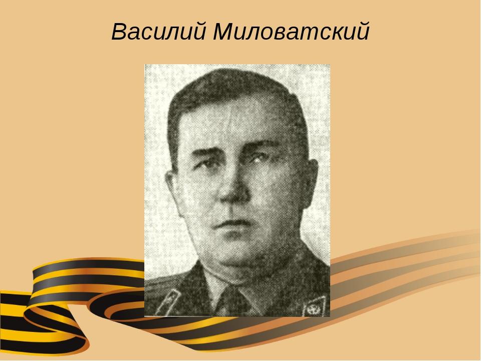 Василий Миловатский