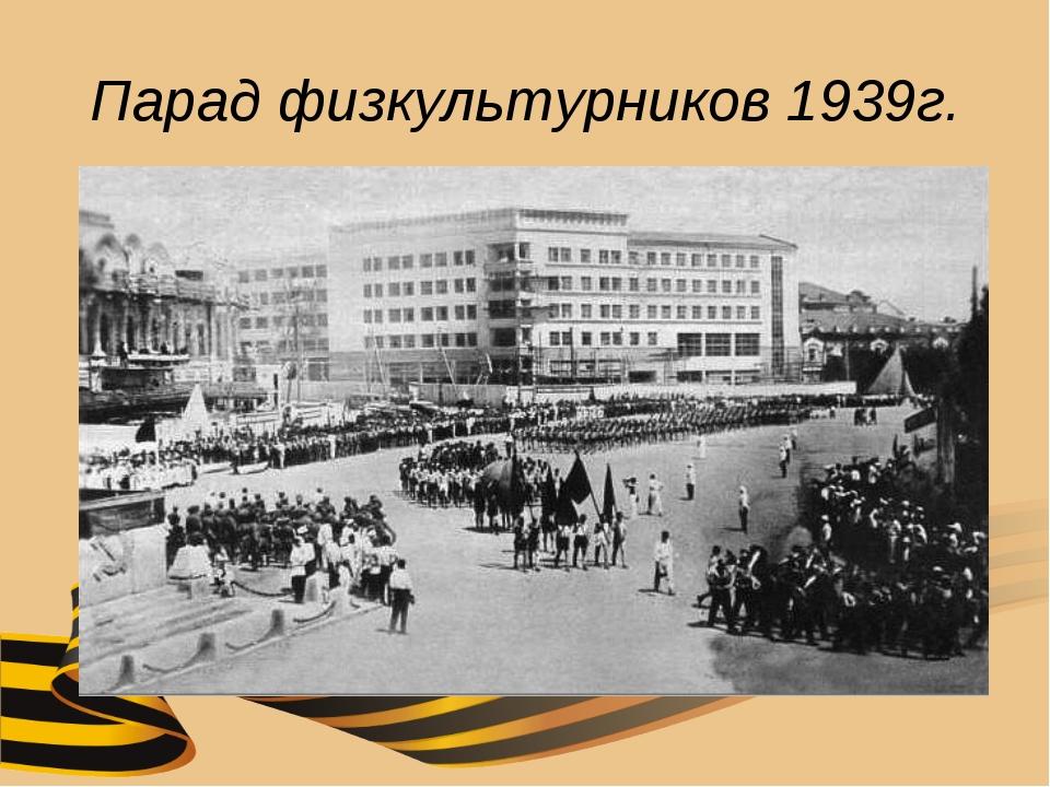Парад физкультурников 1939г.