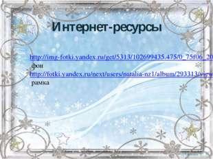 Интернет-ресурсы http://img-fotki.yandex.ru/get/5313/102699435.475/0_75f06_20