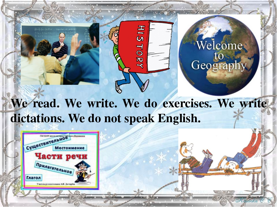 We read. We write. We do exercises. We write dictations. We do not speak Engl...
