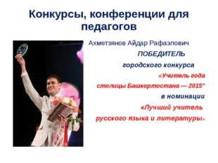 Конкурсы, конференции для педагогов Ахметзянов Айдар Рафаэлович ПОБЕДИТЕЛЬ го