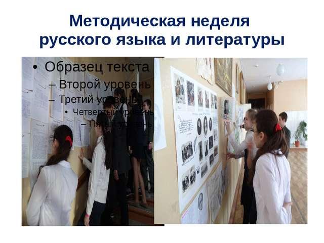 Методическая неделя русского языка и литературы