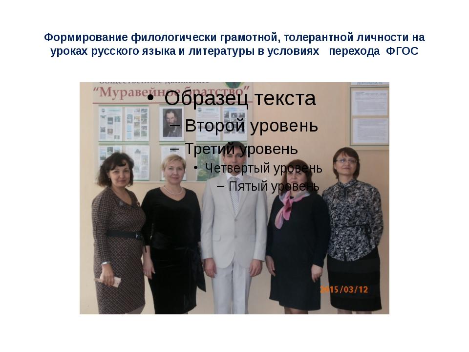 Формирование филологически грамотной, толерантной личности на уроках русского...