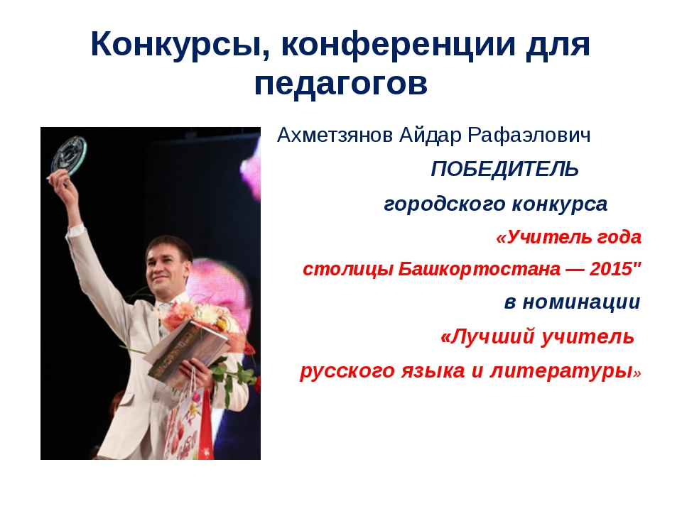 Конкурсы, конференции для педагогов Ахметзянов Айдар Рафаэлович ПОБЕДИТЕЛЬ го...