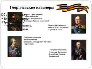 Георгиевские кавалеры Генерал – фельдмаршал светлейший князь Михаил Илларионо